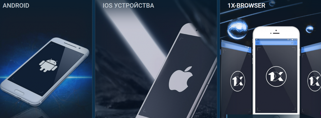 Мобильная версия сайта Один Икс Бет