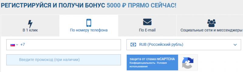 1хbet официальный сайт регистрация по номеру телефона