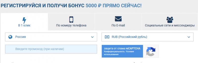 Один Икс Бет регистрация в один клик
